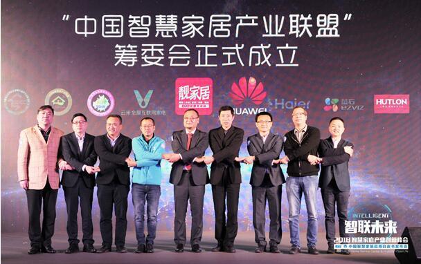 靓家居、华为及智能家居、家电企业齐聚广州共谋智慧家庭产业创新