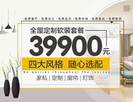 宅靓配-39900 全屋软装定制套餐-夏季版