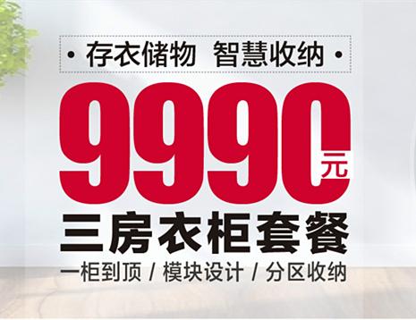 宅靓配-三房定制衣柜 9990 元