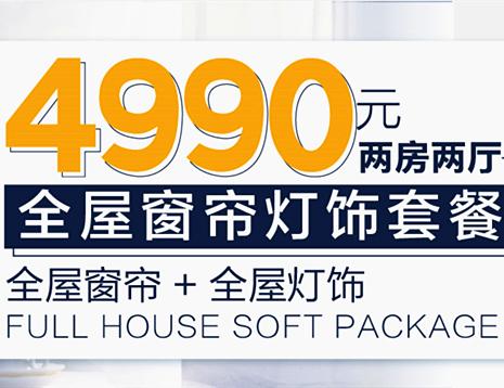 宅靓配-全屋两房两厅灯饰窗帘软装 4990 套餐