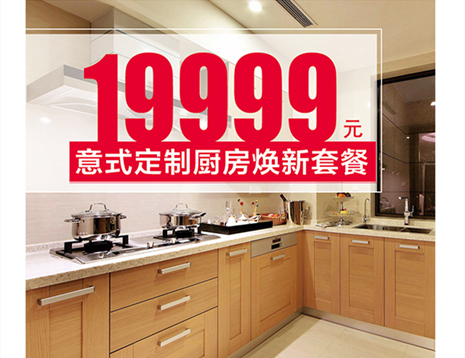 2018 年口碑代言版 19999 厨房套餐