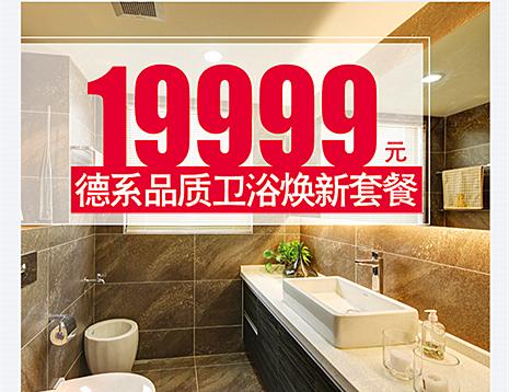 2018年8月版19999卫生间改造套餐