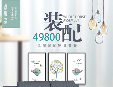 靓美客-49800 全屋装配家具套餐