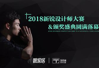 2018新锐设计师颁奖盛典 暨形象大使甄选活动圆满落幕!