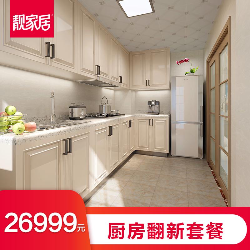 靓家居 26999元厨房翻新套餐