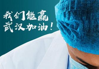 众志成城抗击疫情 我们在行动 ——广州市靓家居装饰材料有限公司献爱心